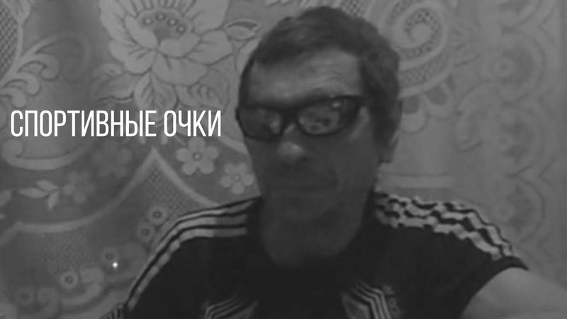 Буерак Спортивные очки бати Руслана Гительмана
