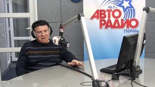 Интервьью А.Кашпировского на Авторадио (Пермь) - май, 2015 г.