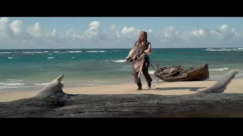 Грязный безумный морской волк ты выжил Джек Воробей