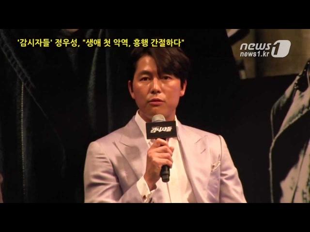 눈TV '감시자들' 정우성 생애 첫 악역 흥행 간절하다