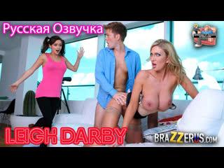 Leigh Darby порно с русским переводом, озвучка, разговоры, milf, инцест, трах мамку, измена, Big tits, 18+, sex porno, сиськи