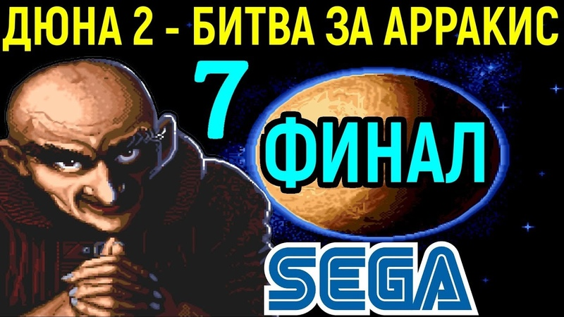 ФИНАЛ ХАРКОНЕНЫ ПРОТИВ ИМПЕРАТОРА ДЮНА 2 Dune II the Battle for Arrakis Sega