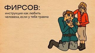 Фирсов: инструкция как любить человека, если у тебя травма | Базаров порезал палец / подкаст