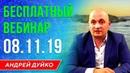 Мощные обряды от Андрея Дуйко / Школа Кайлас / 1 ступень 2018
