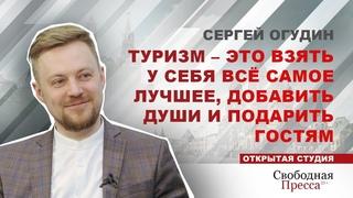Сергей Огудин: Туризм – это взять у себя всё самое лучшее, добавить души и подарить гостям