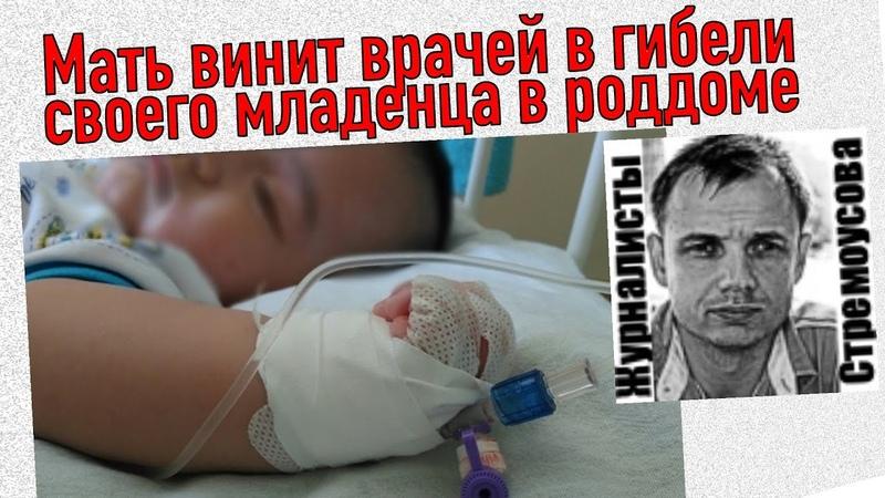 Мать винит врачей в гибели своего младенца в роддоме