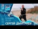 История о телохранителях на Радио ЗЕНИТ С.Дмитриев в передаче Ни в какие ворота шоу архив 2019 г