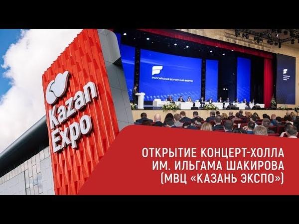 Открытие концерт холла им Ильгама Шакирова МВЦ Казань Экспо