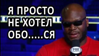 Боец UFC Деррик Льюис и его мощный юмор
