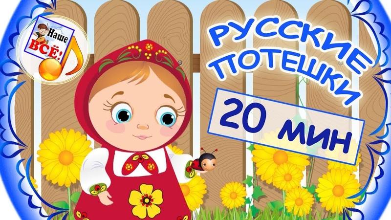 РУССКИЕ ПОТЕШКИ сборник мульт песен Видео для детей наше всё