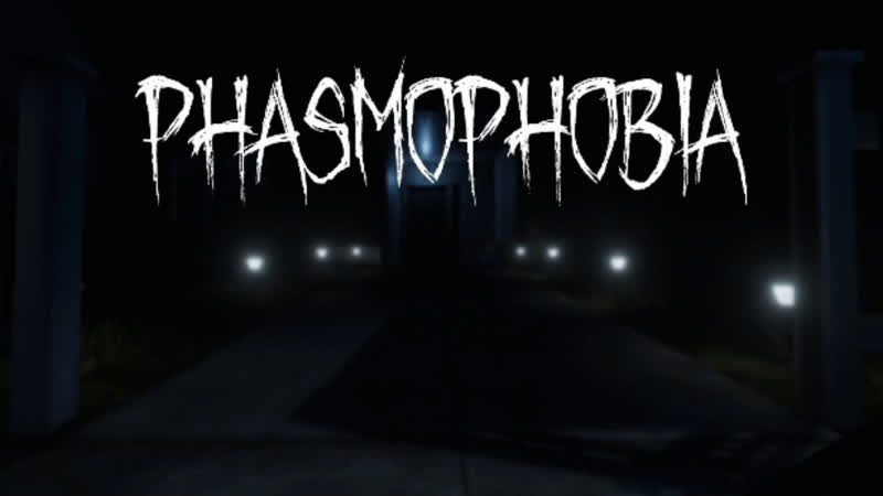 Phasmophobia Хоррор №2 Охотники за призраками