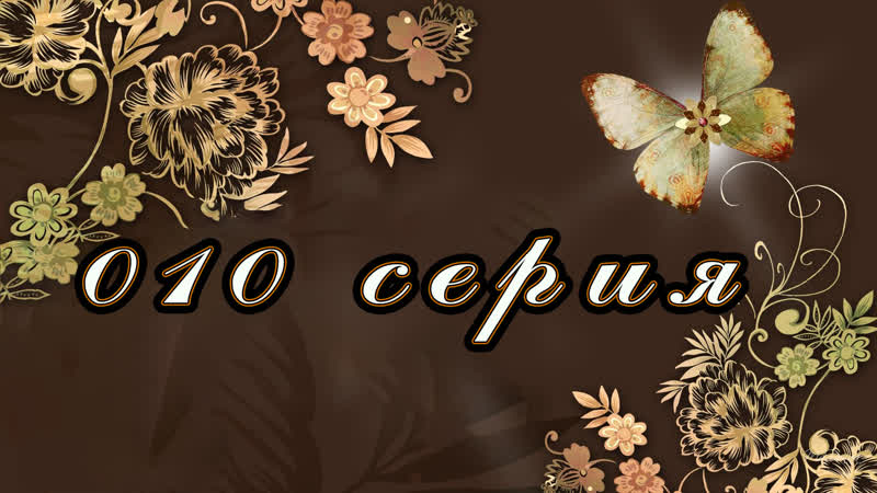 Вдова Бланко 010 серия 2006