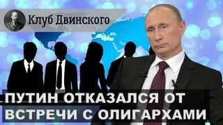 Путин отказался встречаться с олигархами