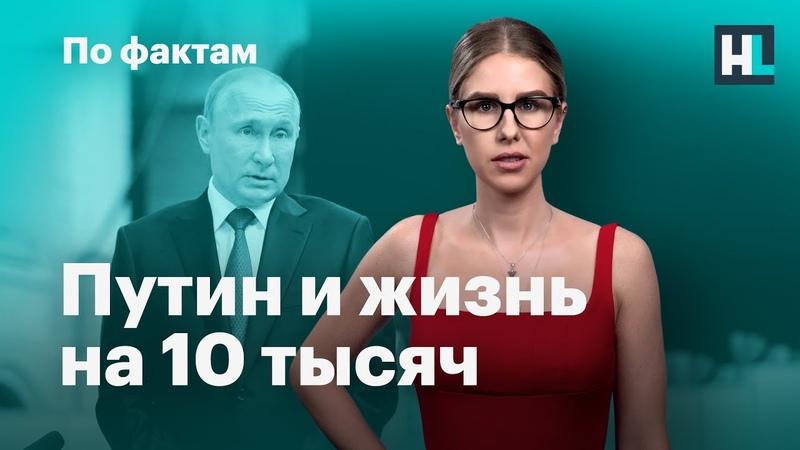 🔥 Путин ответил как прожить на 10 тысяч Мосгорсуд и Пригожин Неприкосновенность экс президентов