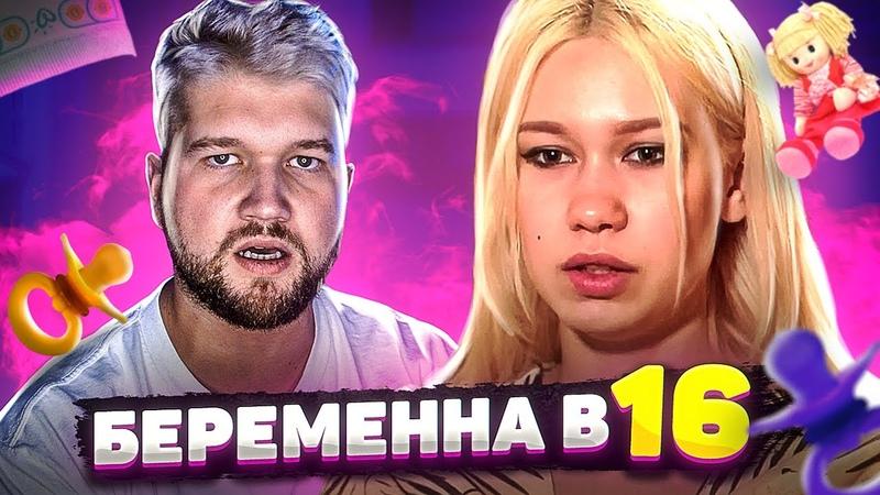 БЕРЕМЕННА в 16 ЛЮБОВЬ ЗЛА 3 сезон 3 серия