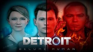 Как Это Было в Detroit Become Human