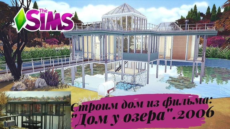 Real To Sims The Sims 4 House Build The Lake House Speed Build Дом у озера в Симс 4