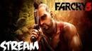Стрим! FarCry 3! | Общаемся!