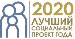 Стартовал прием заявок на конкурс «Лучший социальный проект года», изображение №1