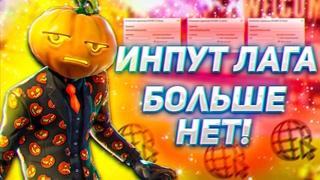 🔥Как МОМЕНТАЛЬНО убрать ЗАДЕРЖКУ в ФОРТНАЙТ! (инпут лаг!) +В Любых Играх! Как Понизить ИНПУТ ЛАГ!?
