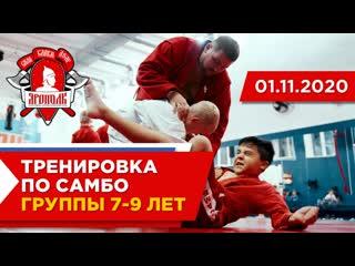 """Тренировка групп 7-9 лет по самбо, СПК """"ЯРОПОЛК"""", дети в спорте,  г."""