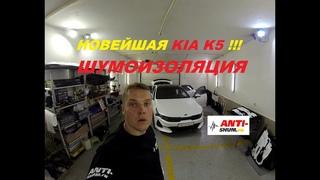 Шумоизоляция новой Kia K5 в студии