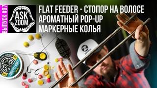 FLAT FEEDER - Стопор на волосе / Ароматный Pop-Up / Крутые маркерные колья / ASK ZooM #7