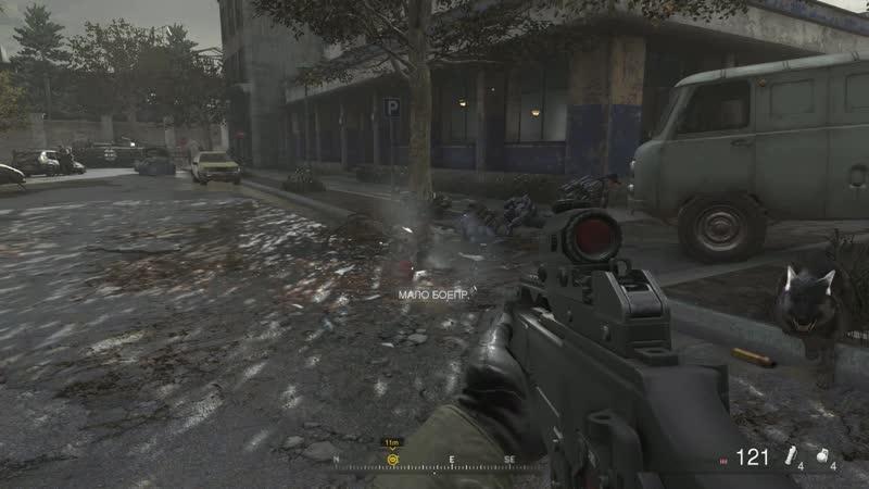 Call of Duty 4 Modern Warfare Часть 13 Грехи отца