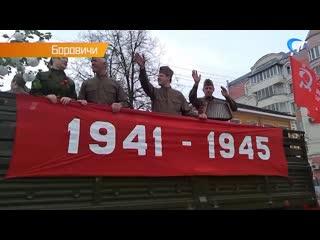 Шествие «Бессмертного полка» в Боровичах