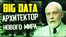 BIG DATA - архитектор матрицы