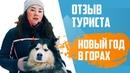Отзыв начинающего туриста - Поход / Тур выходного дня Новый год 2018 на Урале ГУХ