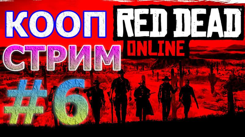 RED DEAD ONLINE КООП СТРИМ НА PS4 PRO 6 - СОЛДАТЫ УДАЧИ