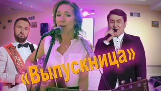 Однажды в России - Выпускница (Что ты плачешь девочка) под гитару
