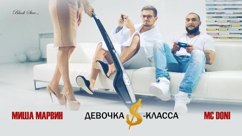 МС Doni feat Миша Марвин Девочка S Класса
