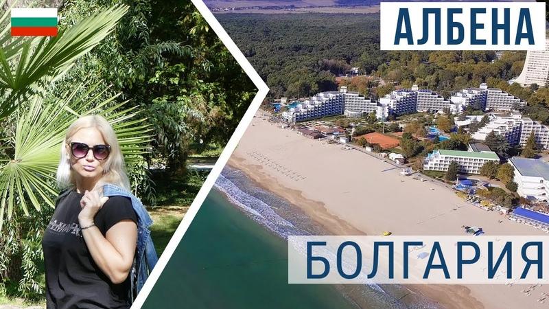 Албена Болгария в сентябре Виртуальная прогулка отели цены пляжи отдых 2020