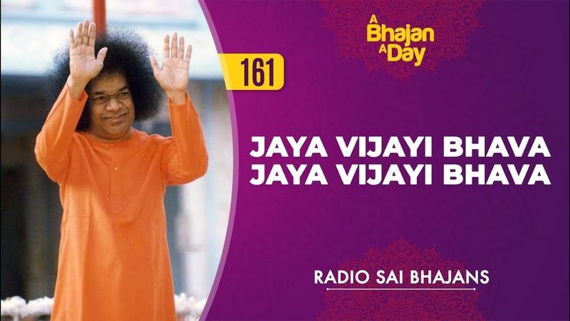 Даршан под Бхаджан Джея Виджаи Бхава Джея Виджаи Бхава