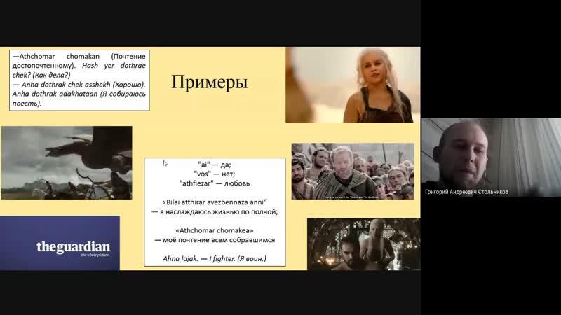 Фантастические языки от эльфов Средиземья до дотракийцев Игры престолов лекция
