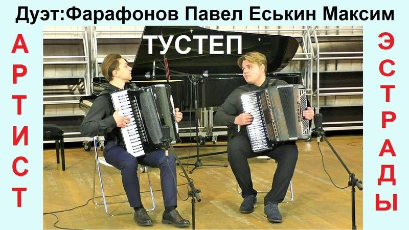 Н Малыгин Тустеп Дуэт ФАРАФОНОВ Павел ЕСЬКИН Максим НОККиИ