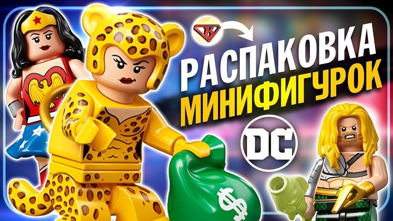 Открываю LEGO DC Super Heroes минифигурки 71026