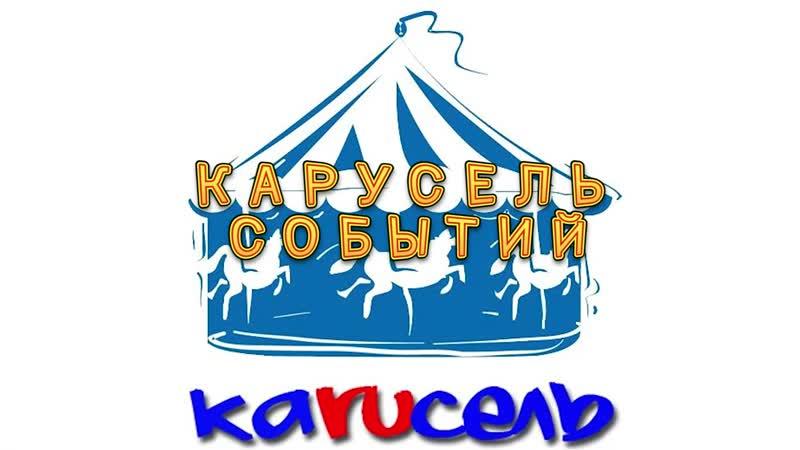 рубрика Карусель событий Автор и ведущая Ксения Кузуева №2 сентябрь 2020 г