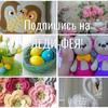 ЛЕДИ-ФЕЯ - Уютный дом и сад - Рукоделие
