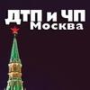 ДТП и ЧП | Москва и МО Онлайн | МСК