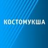 Костомукшский городской округ