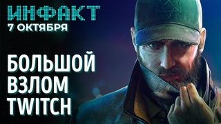 Спидран Deathloop, The Witcher 3 на Steam Deck, трейлер Succubus, большая утечка Twitch...