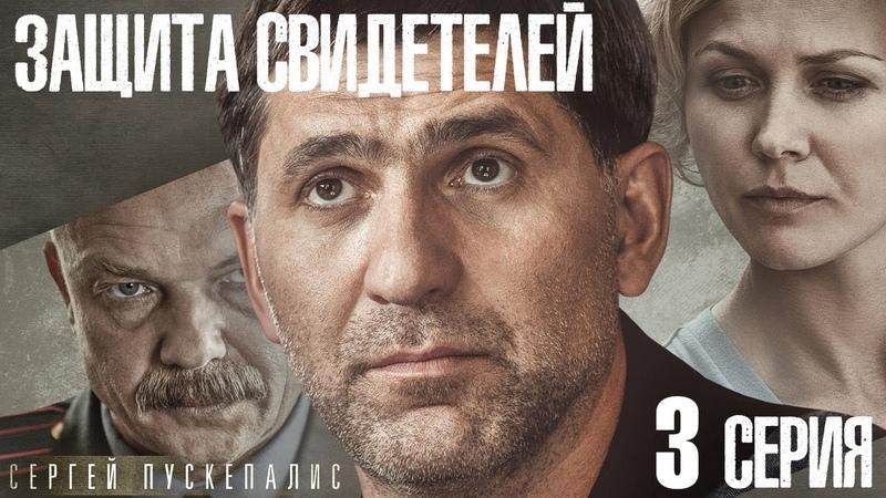 сериал Защита свидетелей 3 серия