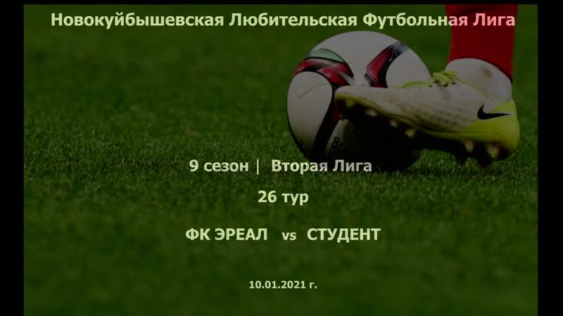 9 сезон Вторая лига 26 тур ФК Эреал Студент 10 01 2021 9 7