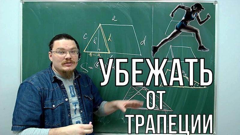 Убежать от трапеции Ботай со мной 044 Борис Трушин