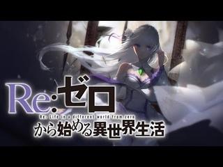 Re:Zero: Season 2 / AMV Fan Trailer