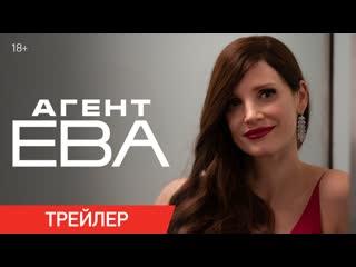 АГЕНТ ЕВА | Трейлер | В кино с 20 августа