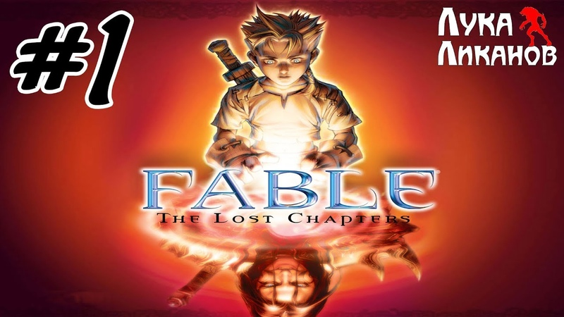 FABLE THE LOST CHAPTERS 🏹 ПРОХОЖДЕНИЕ 1🏹